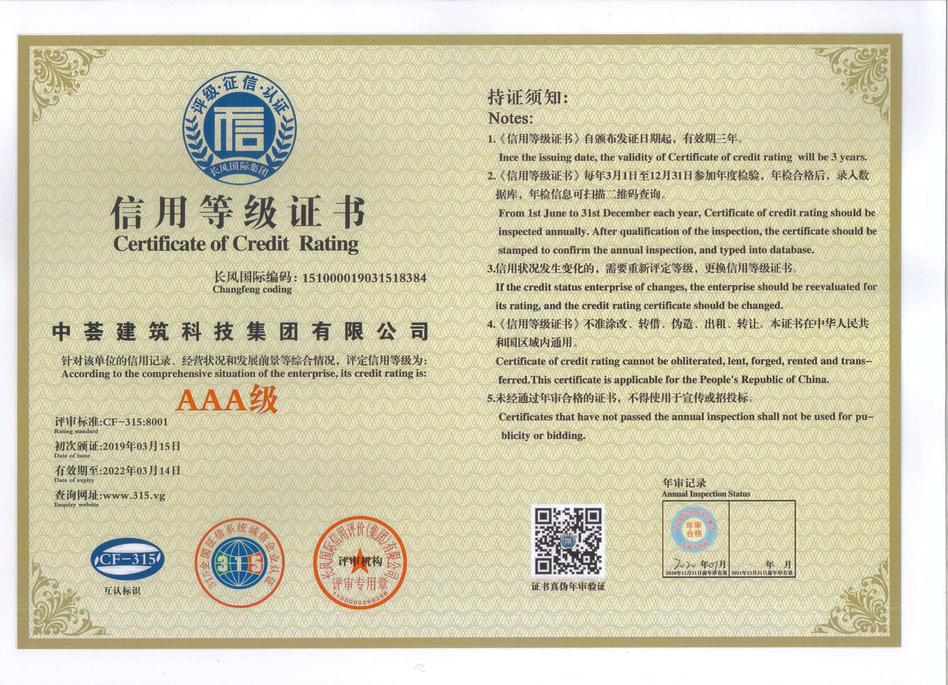 信用等級證書 001