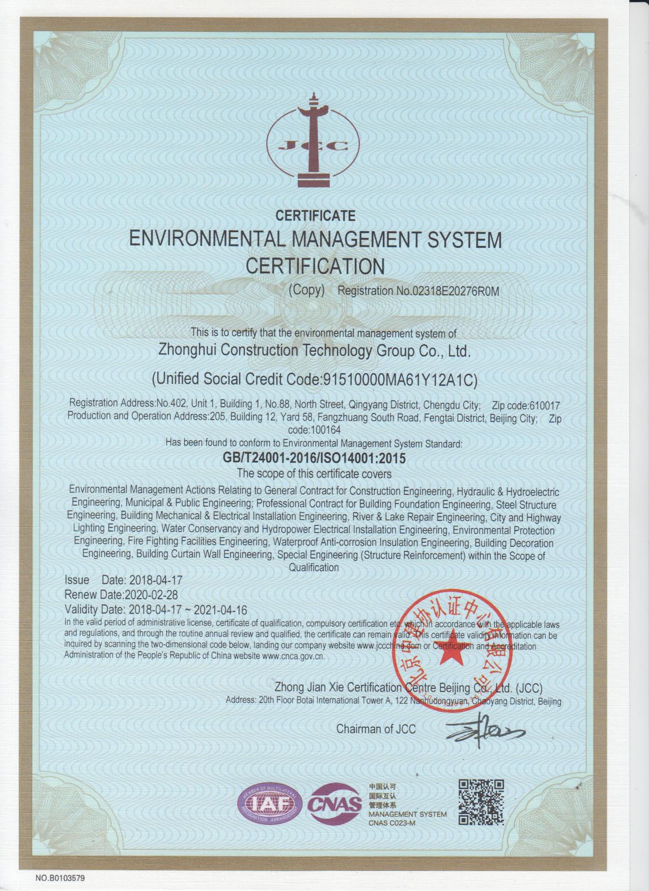 英文環境管理體系