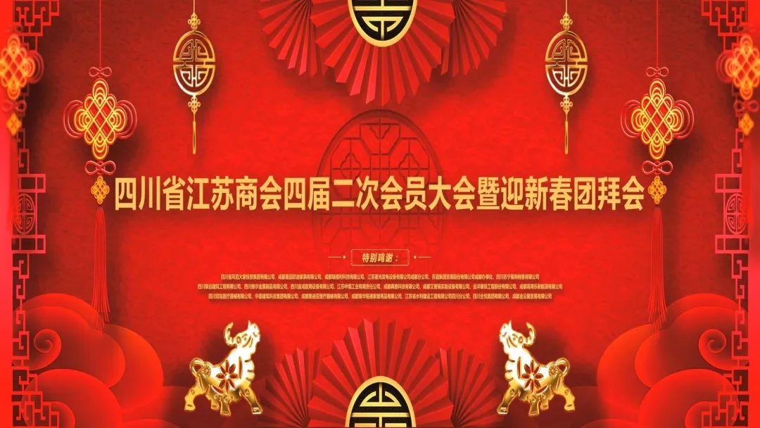 砥礪前行抗疫迎新,我公司受邀參加四川省江蘇商會2021迎新春團拜會
