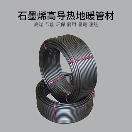 石墨烯地暖管-型号16