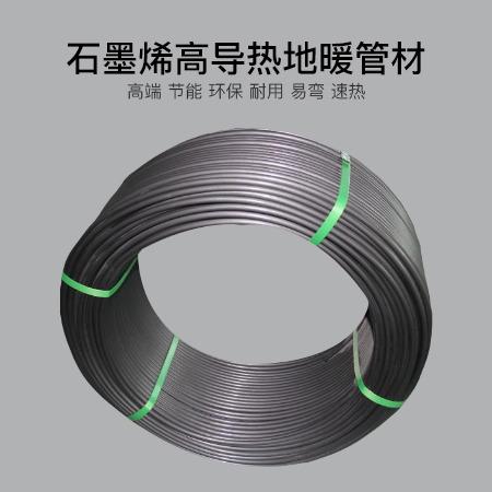 石墨烯地暖管-型号10