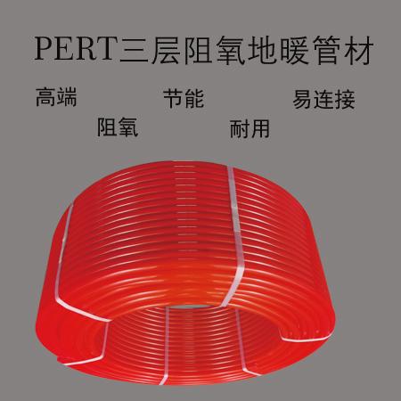 PERT三层阻氧地暖管材10