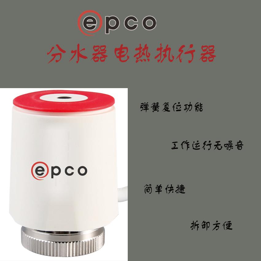 epco分水器电热执行器