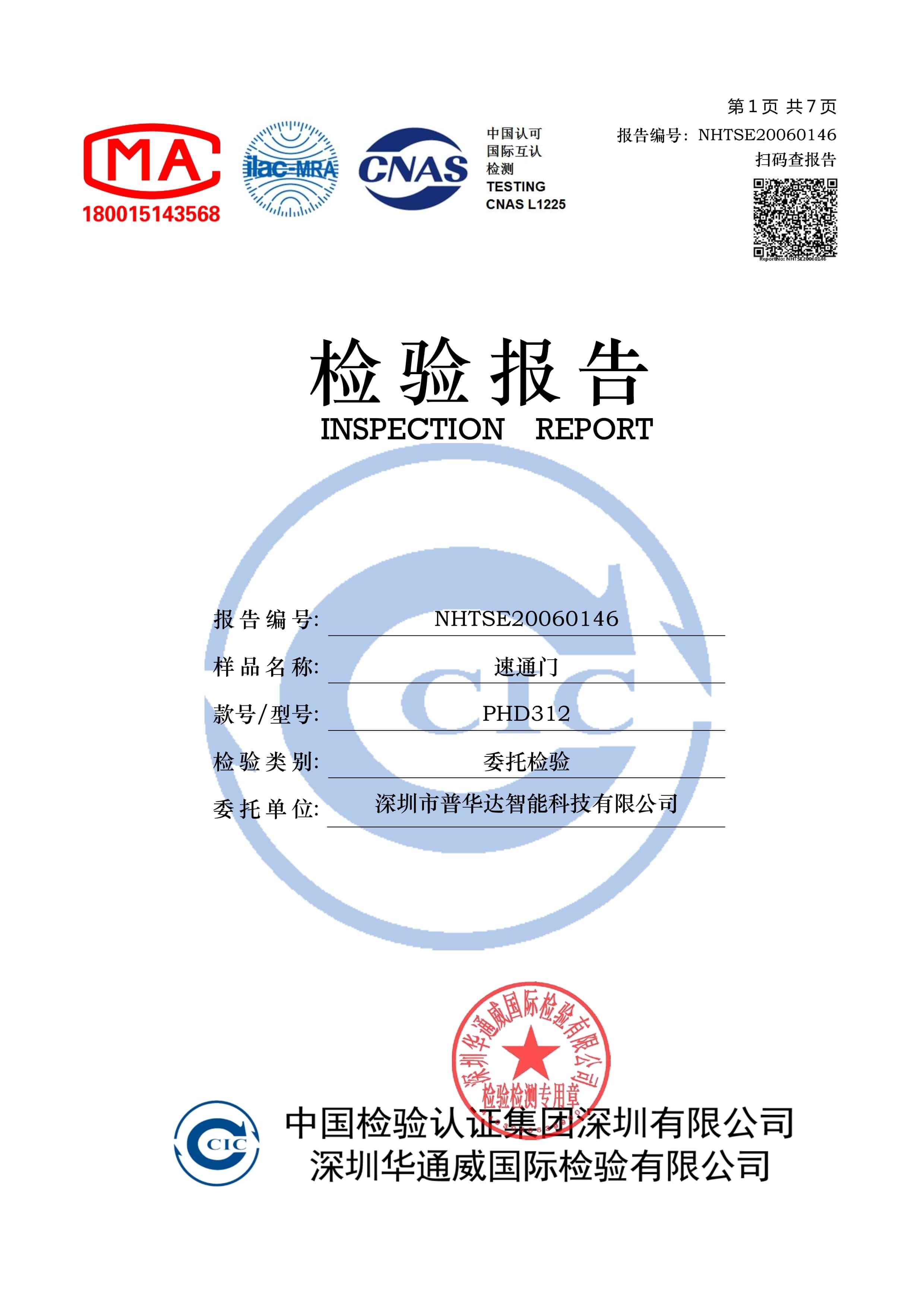 102914291886_0深圳普华达速通门检测报告_1