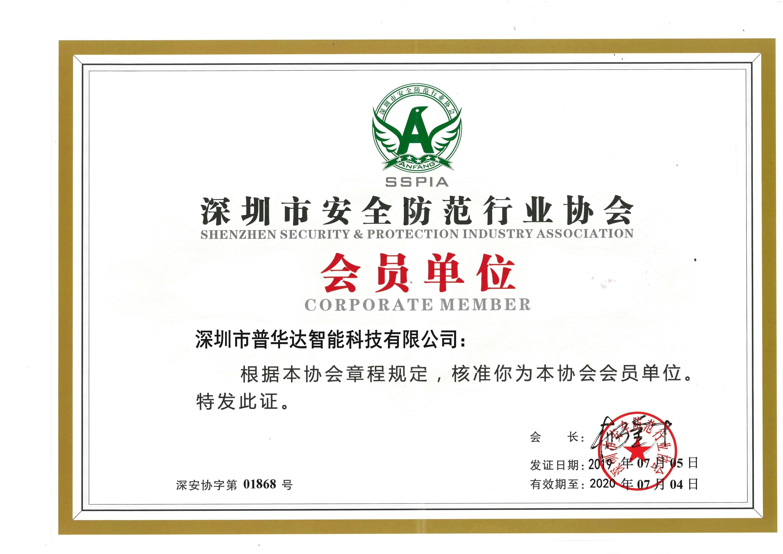 深圳市安全防范行业协会会员证书