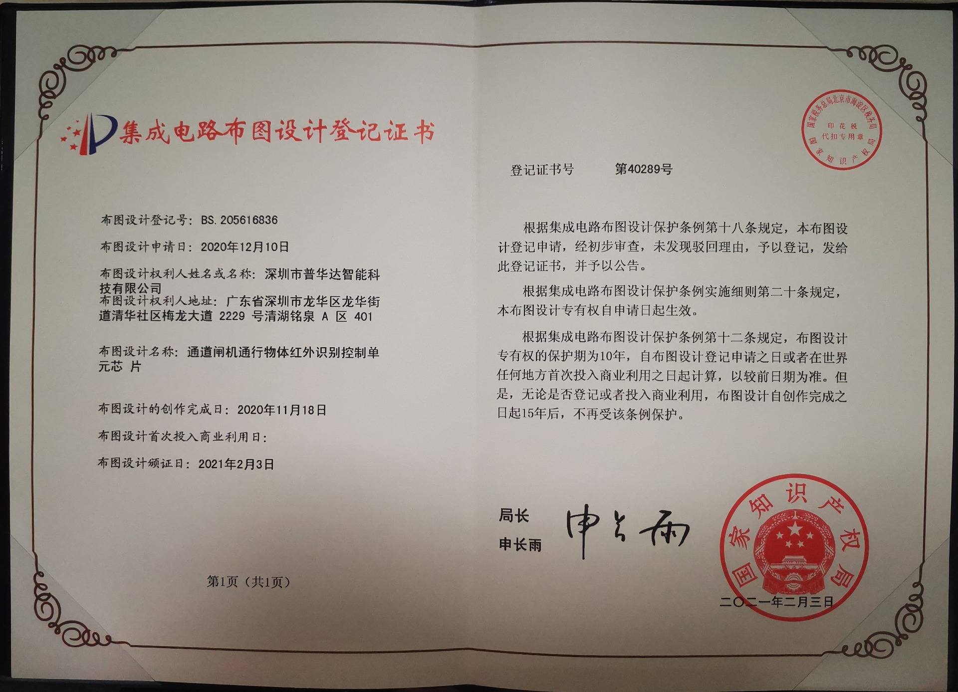 集成电路布图设计登记证书