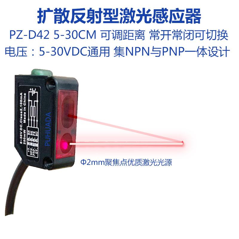 普华达智能学习型漫反射型激光感应器PZ-D42