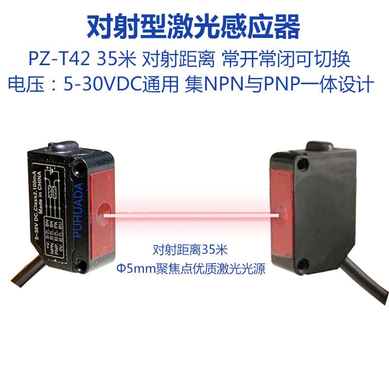 普华达智能学习型远距离对射激光感应器PZ-T42