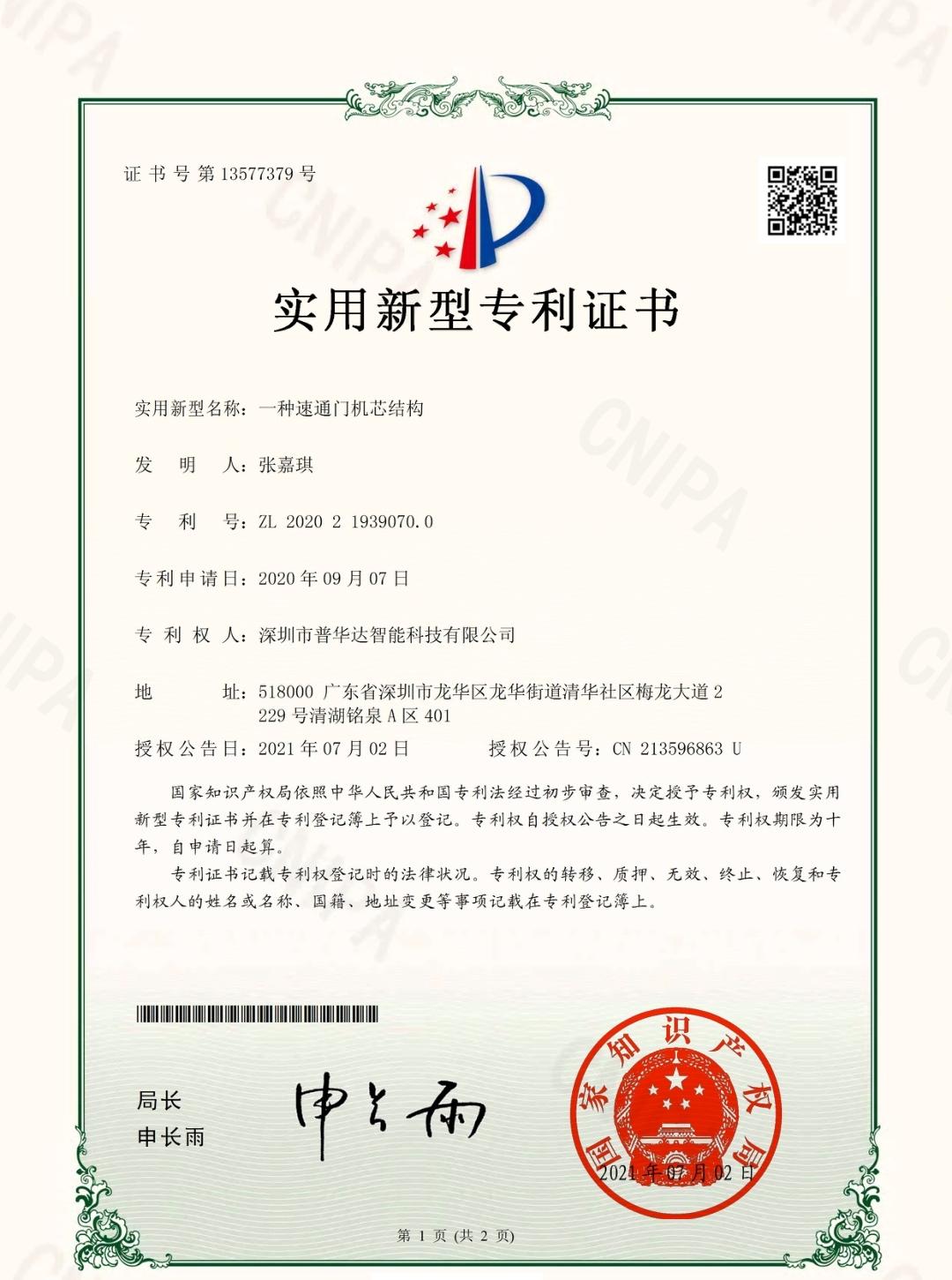闸机实用新型专利证书 (2)