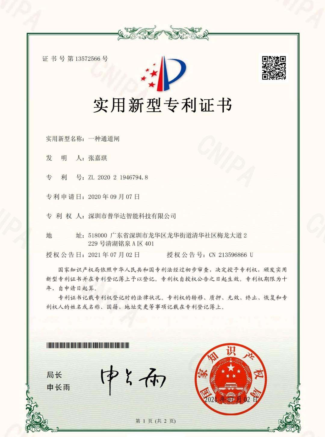 闸机实用新型专利证书 (3)
