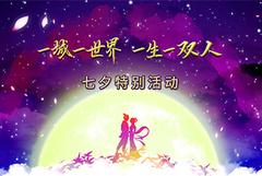 我们出发吧!七夕有礼,为爱免单,来无锡影视基地一起成为爱的见证者