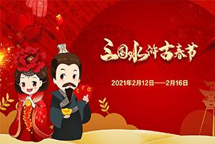 犇•福年~相约影城贺新春,畅享乐事共度幸福年