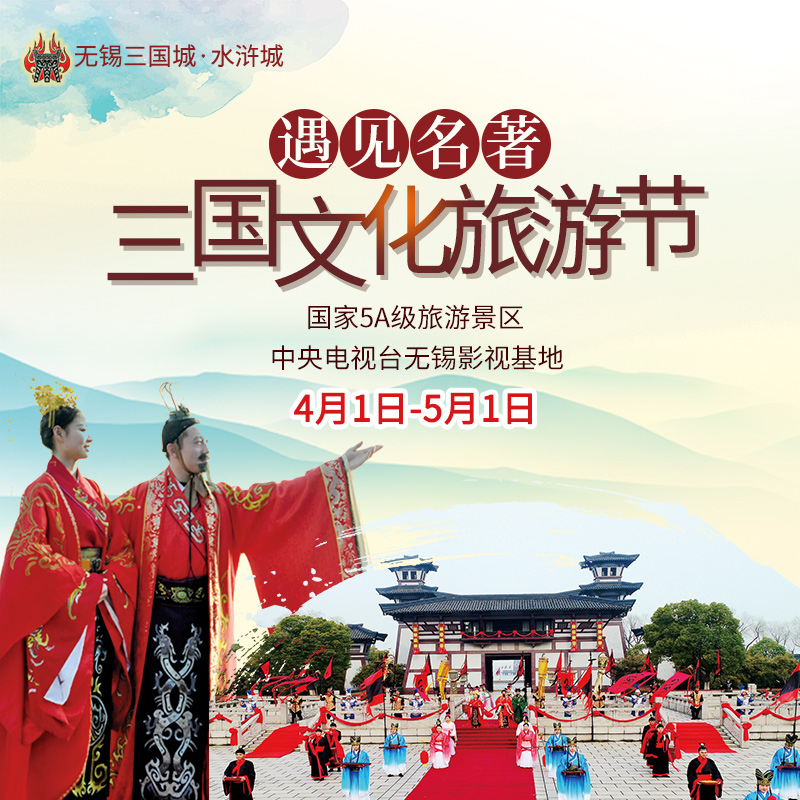 800×800像素--2018三国文化旅游节