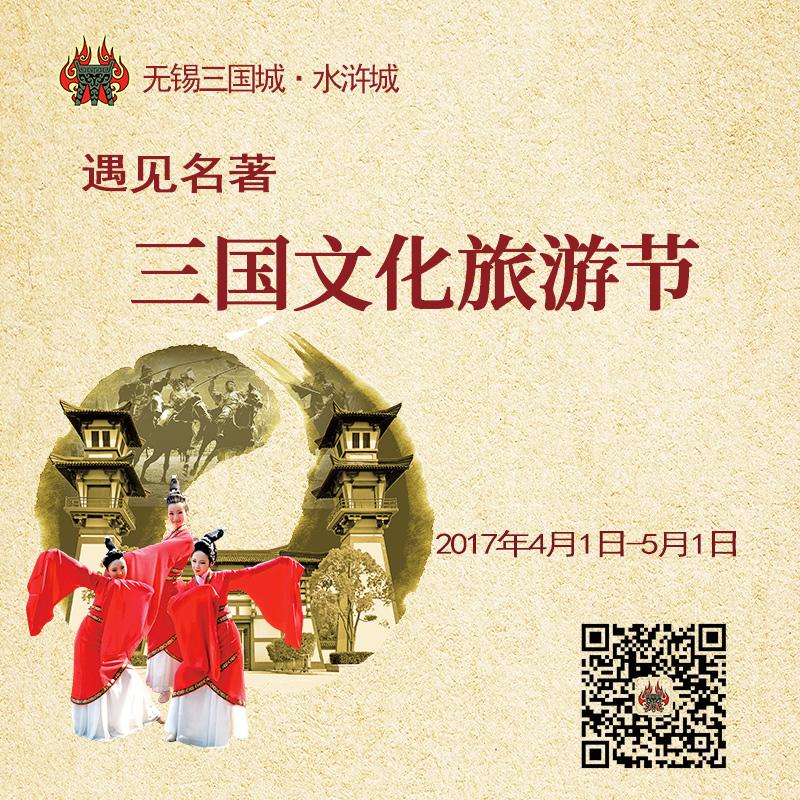 800×800像素-2017三国文化旅游节