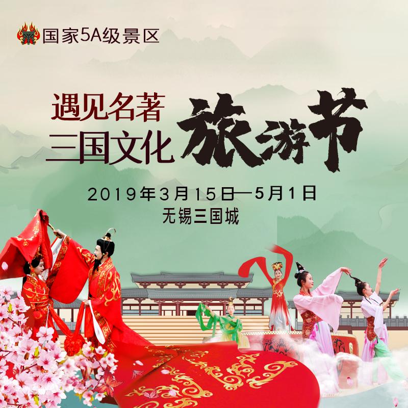 800×800像素--2019三国文化旅游节