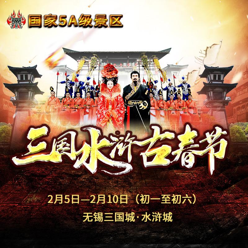 800×800像素-2019三国水浒古春节