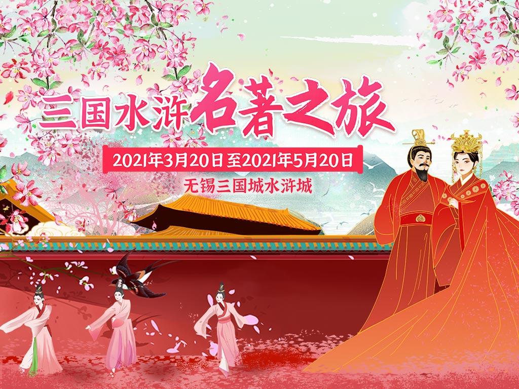 """穿汉服半价游影城,三国水浒""""名著之旅""""邀你共赏春日芳华"""