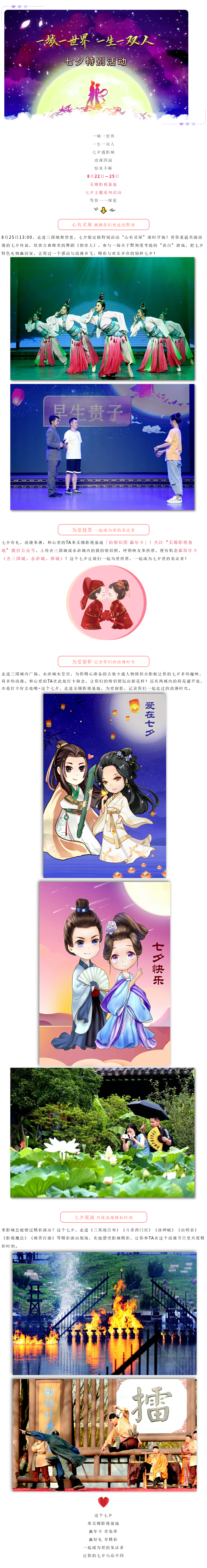 jieqinghuodong—qixi