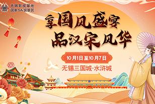 国庆乐游在影城~享国风盛宴,品汉宋风华,让我们出发吧!