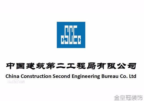 建筑第二工程局