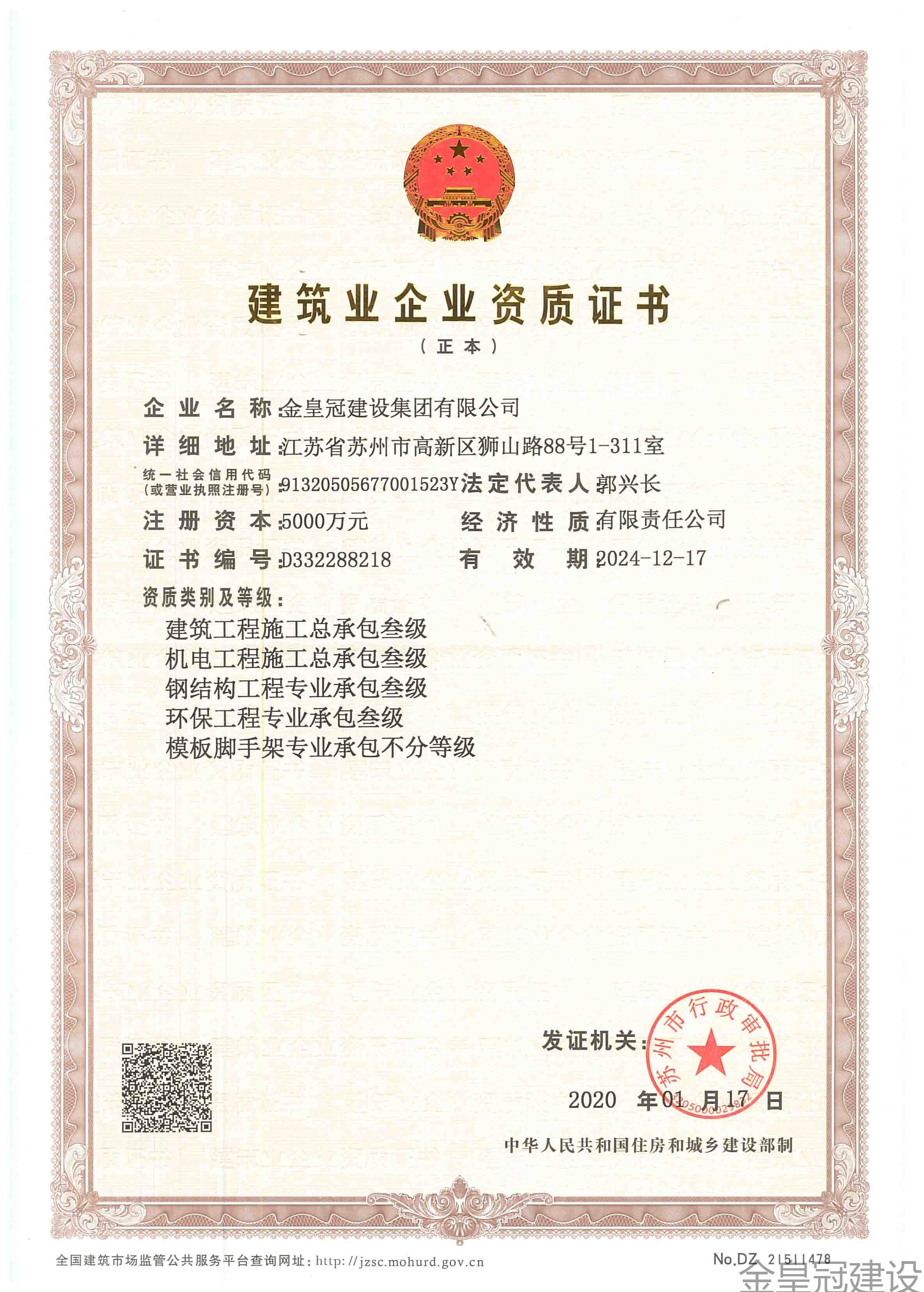 (金皇冠集团)苏州市资质证书-正本(1)