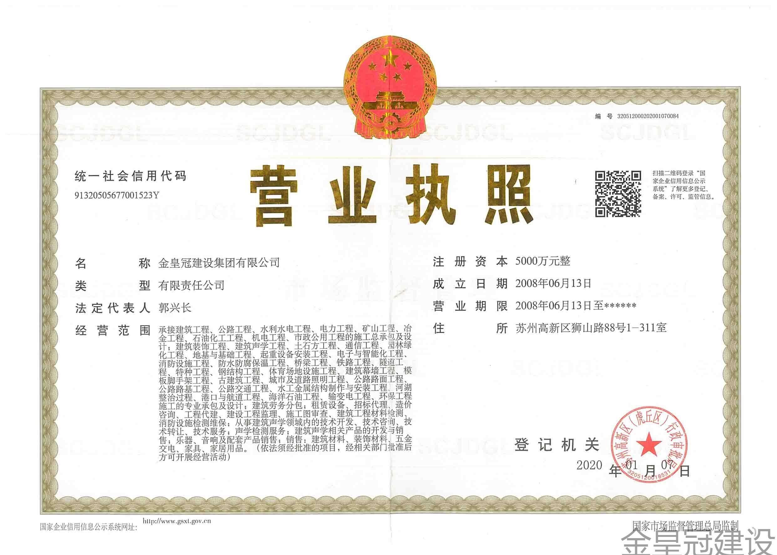 (金皇冠集团)营业执照- 正本(1)