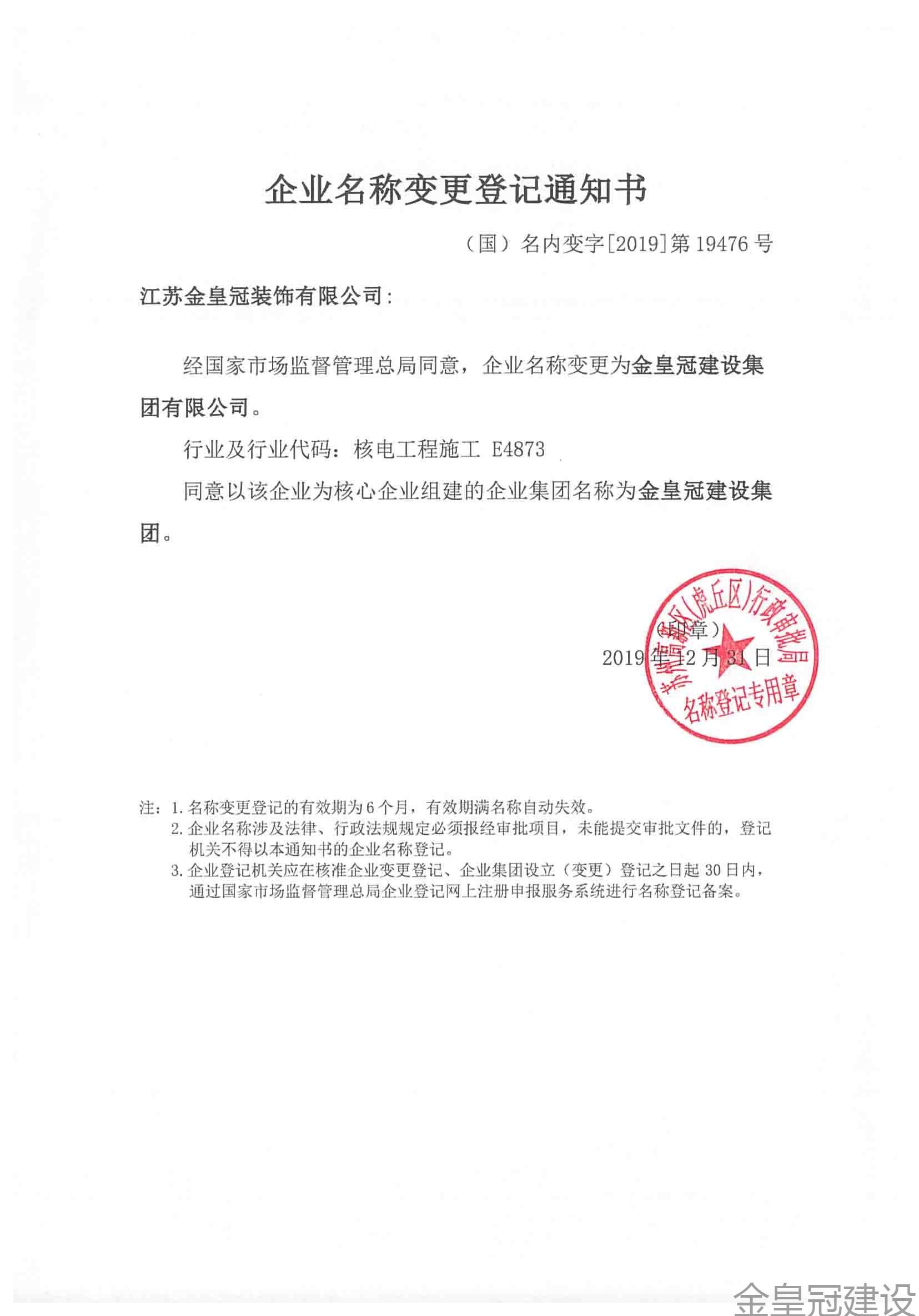 工商变更 金皇冠建设集团(1)