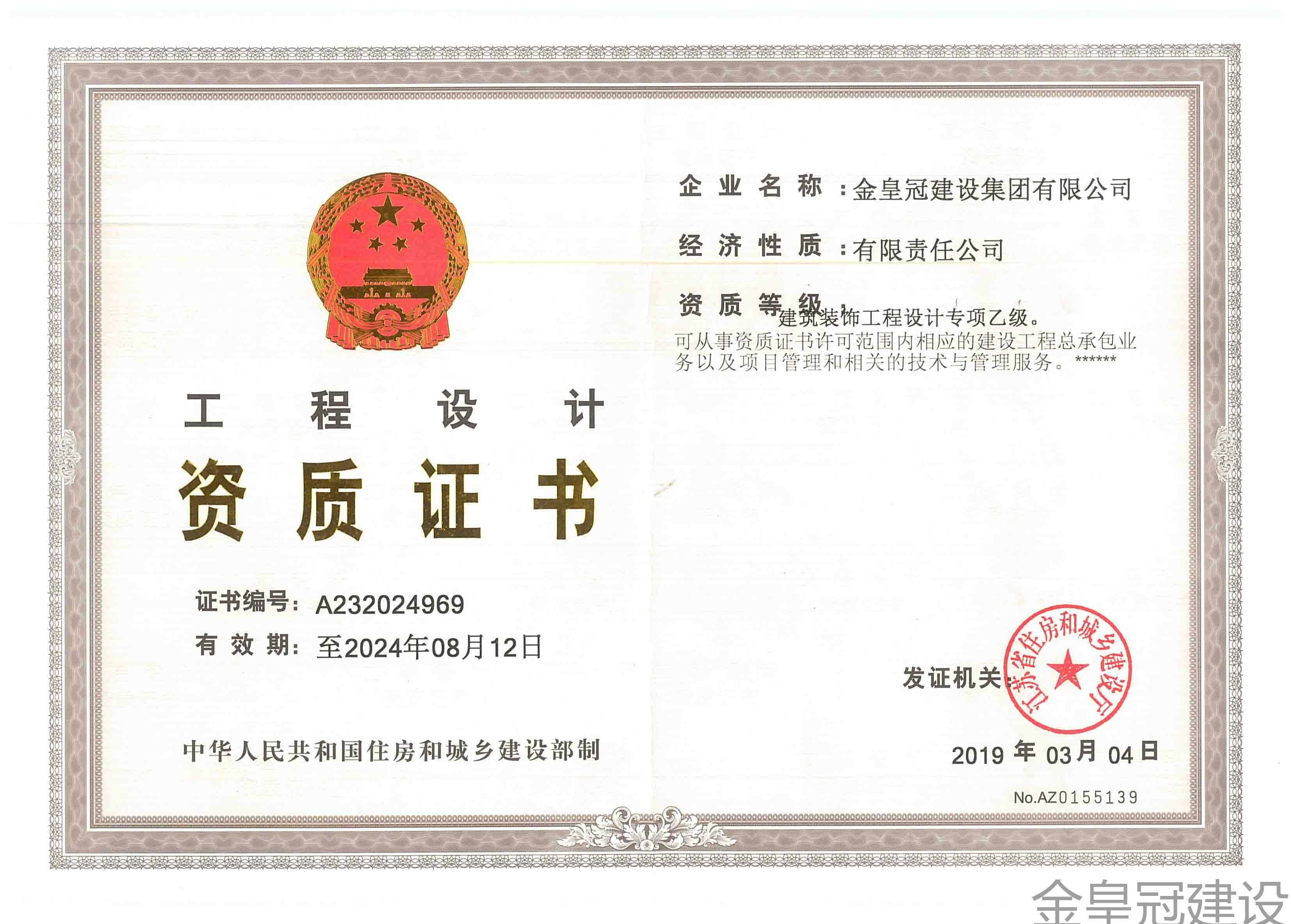 金皇冠建设集团设计资质-正本(1)