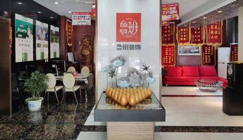 錦州魯班裝飾有限公司
