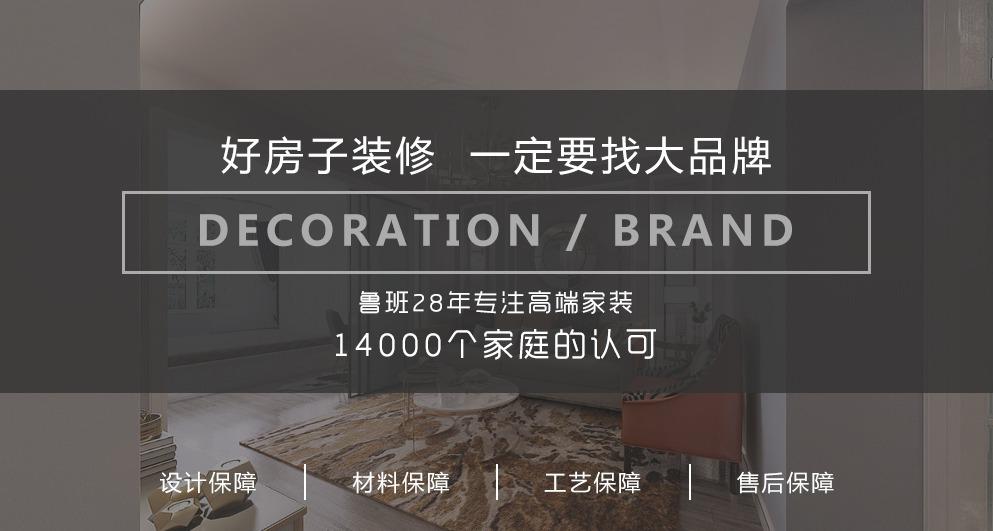 鲁班装饰—好房子装修 一定要找大品牌