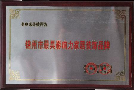 錦州最具影響力家具裝飾品牌