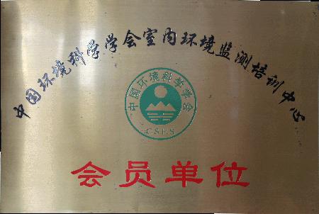 中國環境科學學會室內環境監測培訓中心會員單位