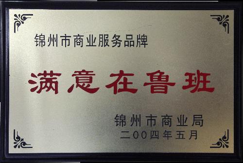 錦州市商業服務品牌