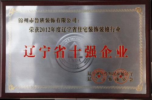 遼寧省十強企業