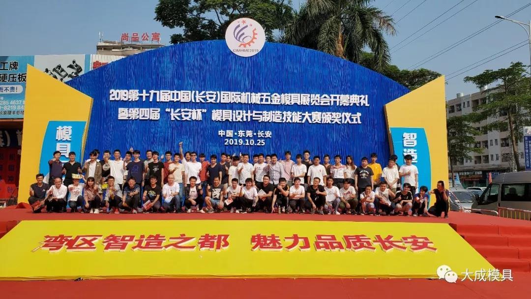 2019年大成模具受邀参加中国长安国际机械五金模具展览会
