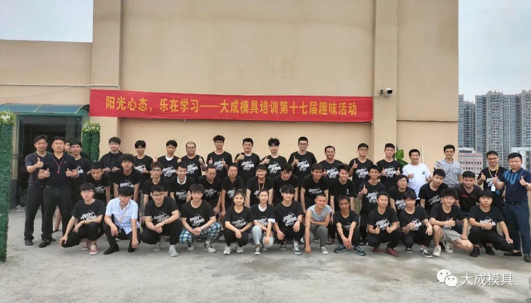 阳光心态,2021大成模具培训17届课外趣味活动