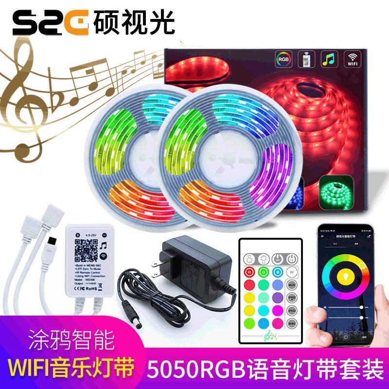 涂鸦智能 wifi音乐律动套装灯带 5050RGB 30灯 12V 语音灯条套装