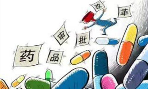 药品审批改革