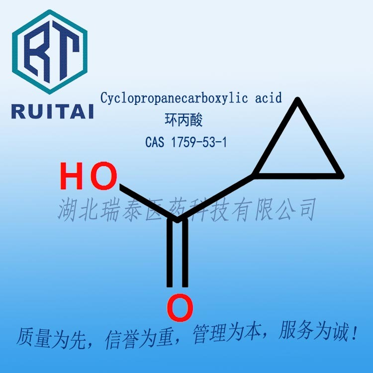 環丙甲酸 99%含量