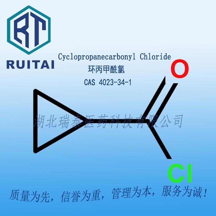 環丙甲酰氯 99%含量