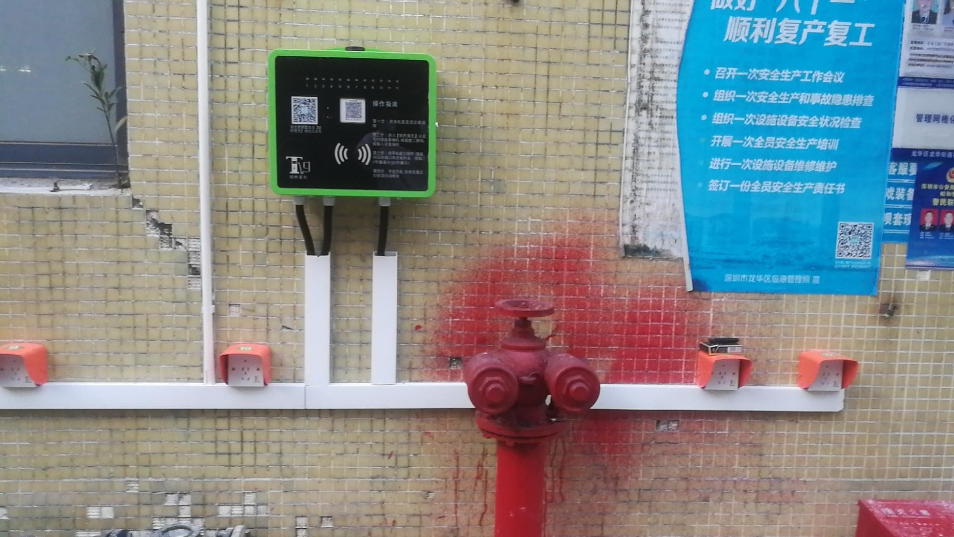东吴创意园电瓶车充电桩