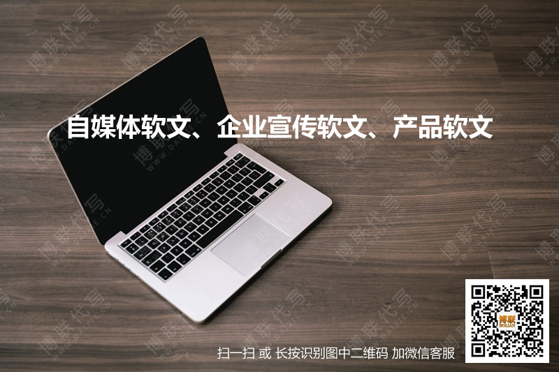 自媒体软文、企业宣传软文、产...