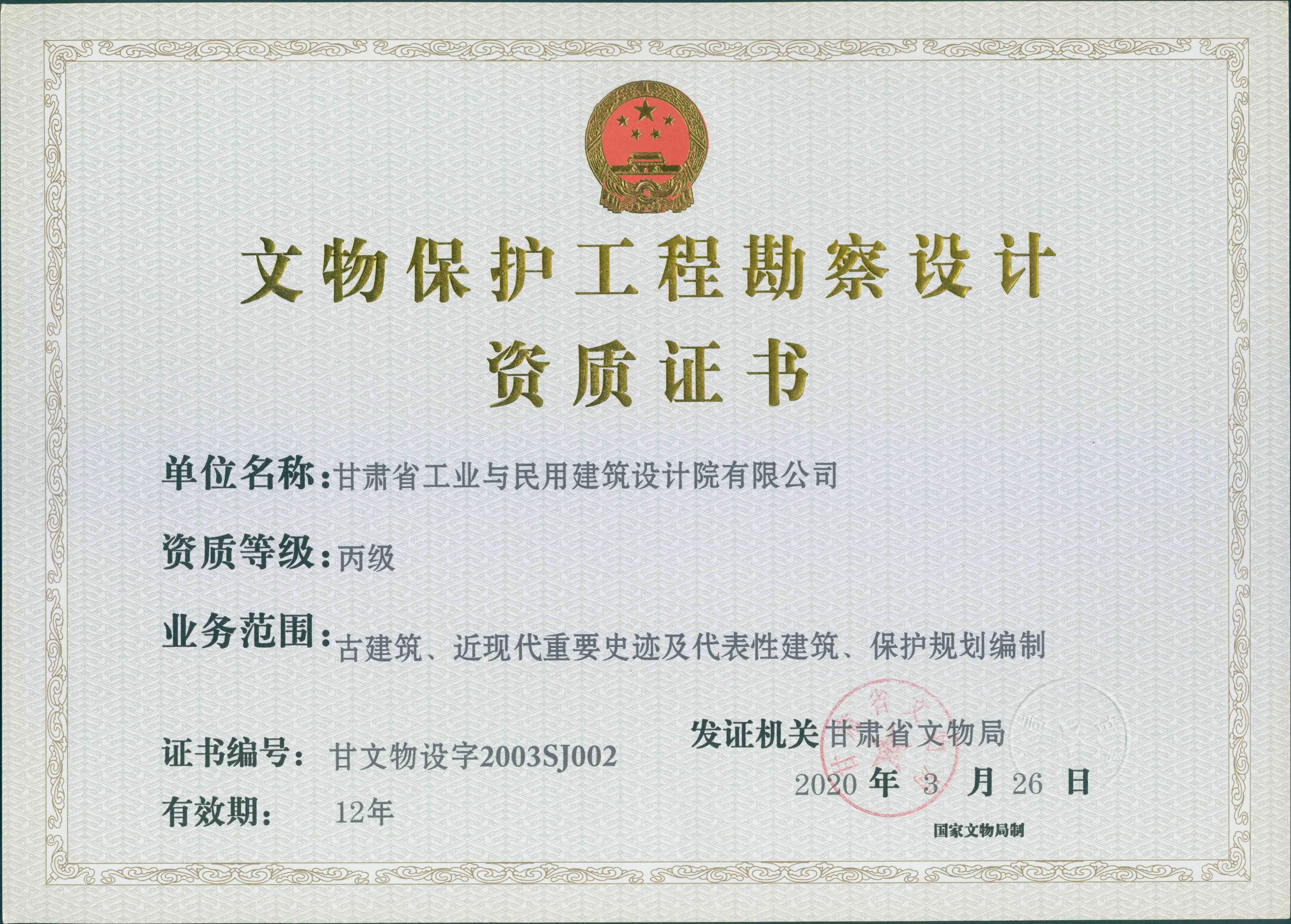 文物证书(正本)