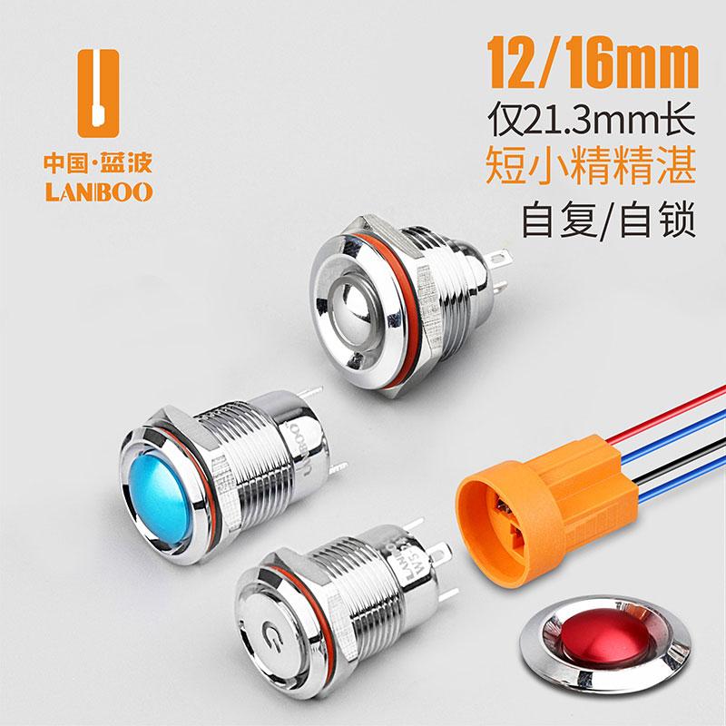 LB12B/16E(12/16mm短款铝氧化彩色金属按钮开关12V24V带灯,红绿黄蓝白发光,改装自复自锁)