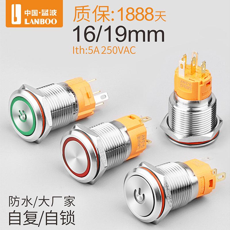 LB16A/19A (16mm,19mm金属按钮开关,可做双色三色,防水自复自锁1NO1NC开关可选电压12V 24V 220V)