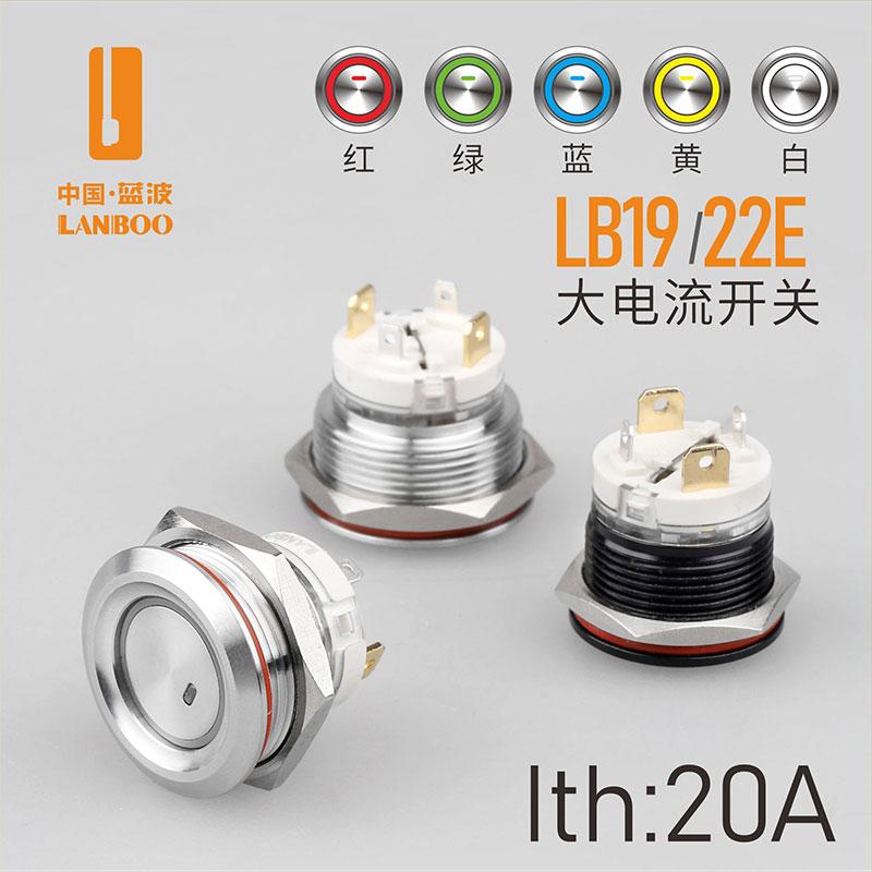 LB19E(19mm金属按钮开关16A大电流自复自锁防水带灯不锈钢)