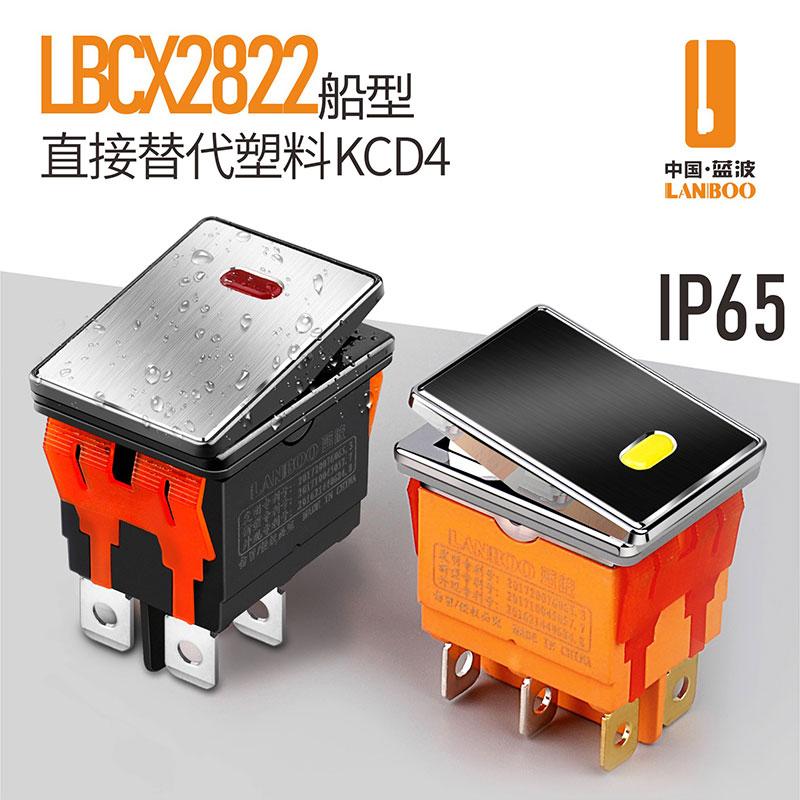 LBCX2822-1/2822-2 (高端款、经济款金属船型开关,带灯防水KCD4船形翘板, 铝拉丝面板高光边16A24V)