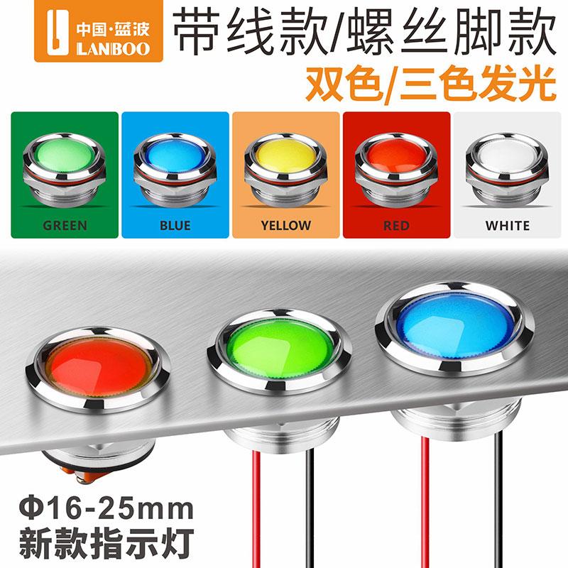LB16-25Z螺丝脚款/带线款(16/19/22/25mm金属指示灯,螺丝脚款、带线款,红绿蓝黄白发光,螺丝脚款可定制双色三色发光,9-24V 220V防水蓝波)