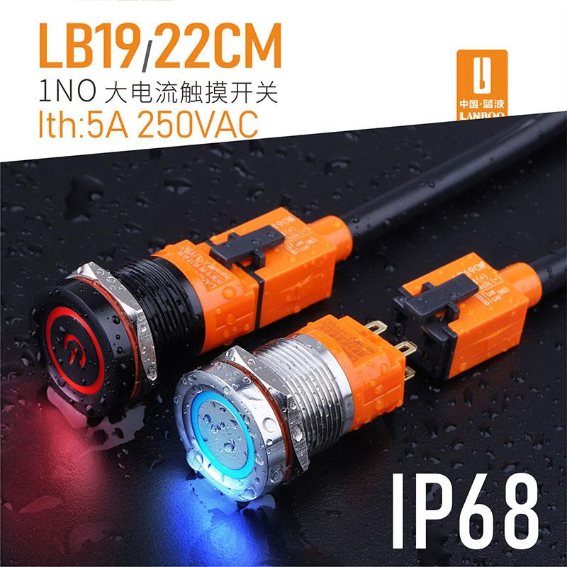 LB19CM (19mm/22mm高端大电流金属不锈钢触摸开关,通电蓝色 触摸红色,12VDC双色显示)