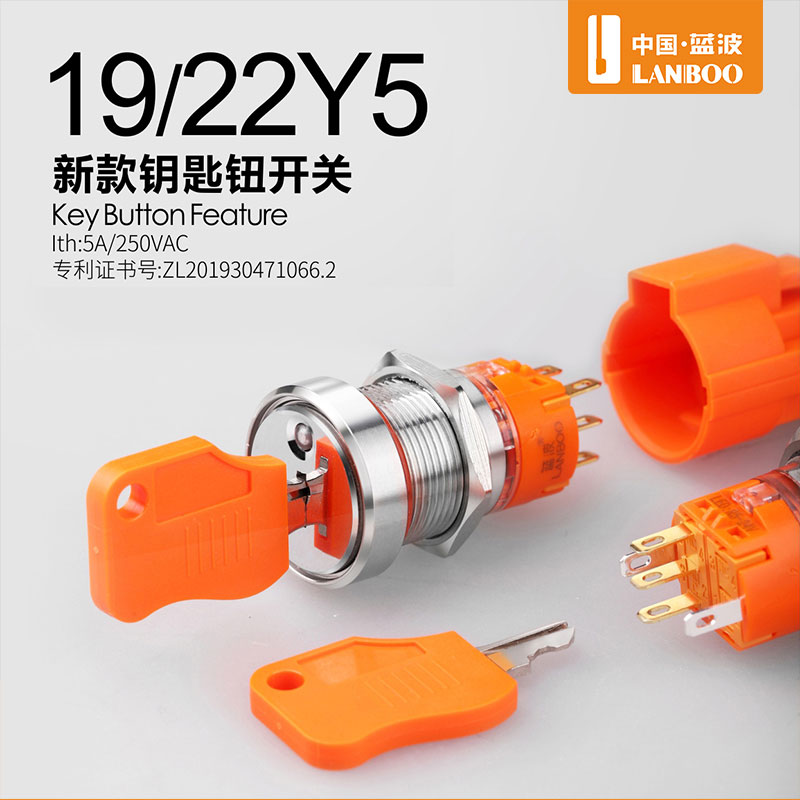 LB19/22Y5(19mm/22mm金属钥匙钮/保持式/钥匙开关/2档/3档/不锈钢 12V 24V蓝波LANBOO正品)